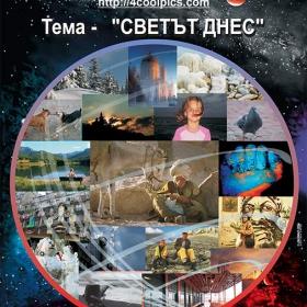 Плакат за изложбата