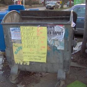 Рециклиране, или....................