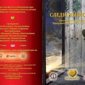Финал на конкурса Добротата на българина