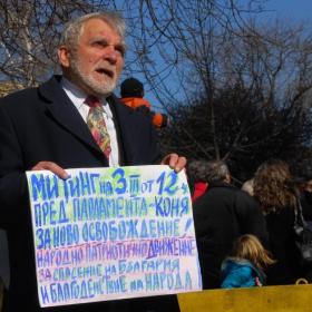 Митинг, организиран от г-н Йоло Денев. На митинга присъства г-н Йоло Денев.