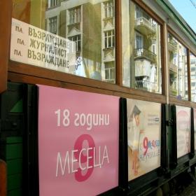 """Рожден ден на Списание """"9 месеца"""" в ретро трамвай – 2"""