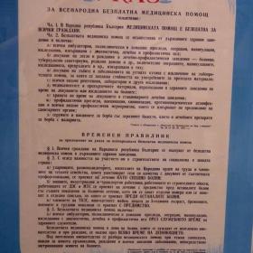 7 април 2014 година - Световен ден на здравето и юбилеен 50-ти професионален празник - Ден на здравния работник в България.