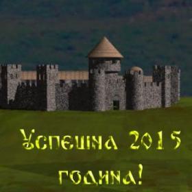 Охридския замък в 3D