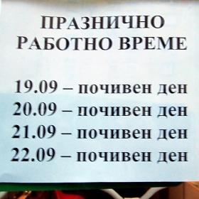 Идеалното празнично работно време-не гласувайте,моля.