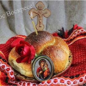 Честито Воскресение Христово!