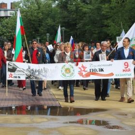 9 май - Ден на Европа и Ден на победата