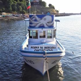 На разходка с лодка?